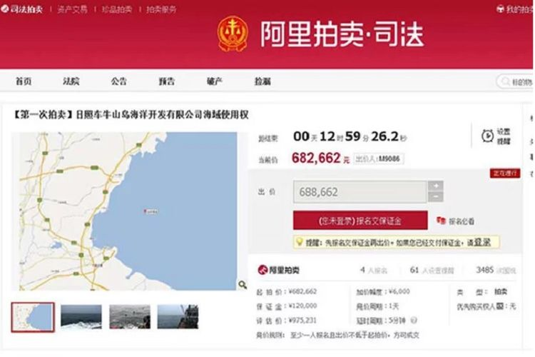 Tangkapan layar WeChat yang memperlihatkan seorang pria membeli laut bagi pacarnya sebagai hadiah hari kasih sayang.