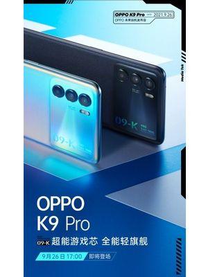 Poster jadwal peluncuran Oppo K9 Pro 5G di China.