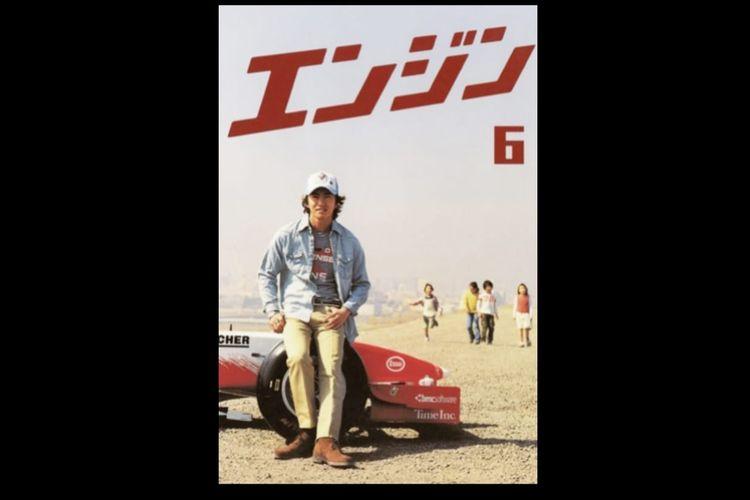Poster Drama Jepang berjudul Engine (2005) , dibintangi Takuya Kimura