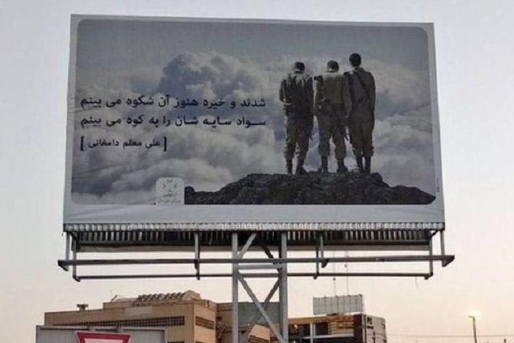 Reklame ini dipasang di pusat kota Shiraz, Iran.