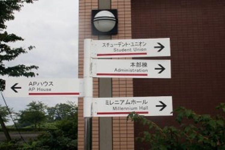 Kuliah tingkat pertama sebagai mahasiswa internasional di Ritsumeikan APU juga tidak dibebankan bisa berbahasa Jepang. Calon mahasiswa hanya dituntut bisa berbahasa Inggris sebagai bahasa pengantar kuliahnya.
