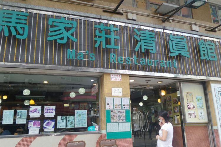 Salah satu restoran halal di Hongkong, Mas Restaurant. Berlokasi di Cheung Sa Wan Road, Sham Shui Po, Kowloon.