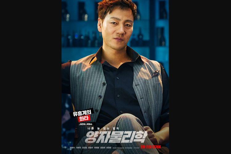 Park Hae-Soo dalam film drama kriminal By Quantum Physics: A Nightlife Venture (2019).