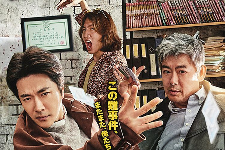 Poster film The Accidental Detective 2 in Action