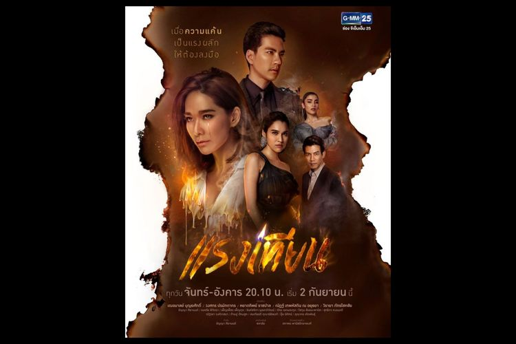 Poster drama Thailand Flames of Desire (2019)