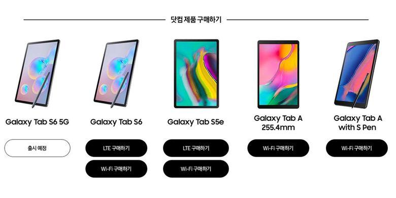 Screenshot situs web Samsung Korea Selatan yang diduga memperlihatkan perangkat tablet Galaxy S6 versi 5G.