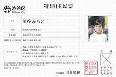 Pemerintah Tokyo Berikan Sertifikat Warga kepada Robot