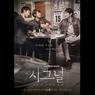 Sinopsis Signal, Saat Detektif dari Dua Masa Bekerja Sama, Tayang di Netflix