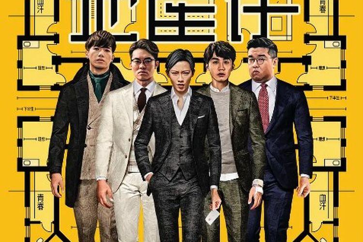 Poster serial Who Sells Bricks in Hong Kong