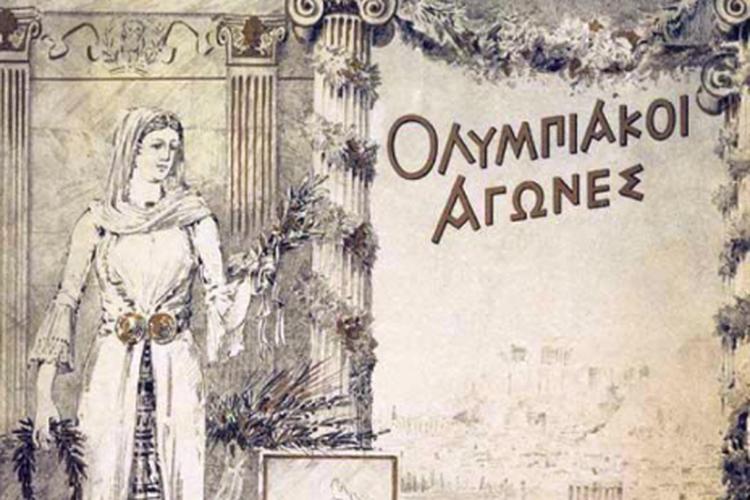 Ilustrasi Olimpiade atletik pertama di dunia