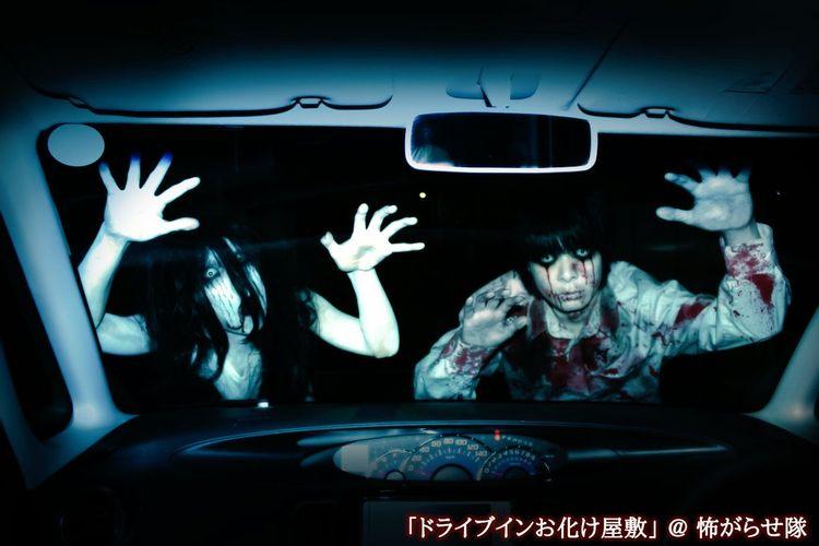 Rumah hantu drive-in pertama di Jepang.