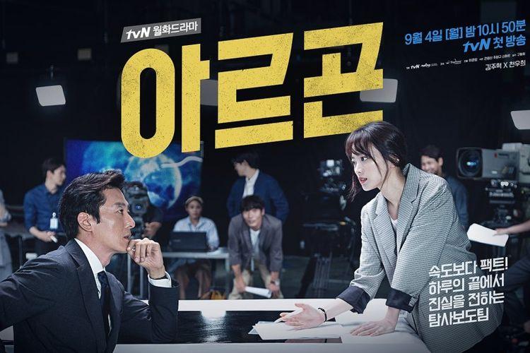 Poster Drama Korea Argon
