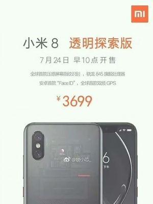 Bocoran poster yang diduga memperlihatkan tanggal rilis Xiaomi Mi 8 Explorer Edition.
